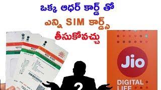 How many SIM cards can we take with one Aadhaar card Telugu