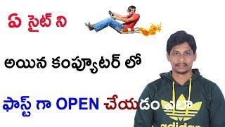 కంప్యూటర్ లో ఏ సైట్ ని అయిన ఫాస్ట్ గా open చేయడం ఎలా    Telugu Tech Tuts