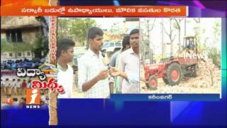 Old High School And Ordu Medium School Demolished In Karimnagar | Govt Neglects | iNews