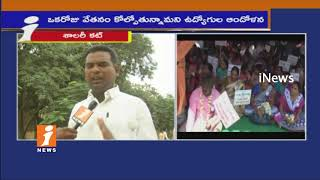TS Govt Orders Lose One Day Salary For Employees Participating In Strike|Against CPS System| iNews