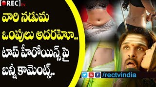 Allu Arjun Controversial Hot and Sexy Comments on Heroines Glamour l Duvvada Jagannadham RECTVINDIA