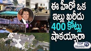 ఇంటి విలువ.. 400 కోట్ల రూపాయలా?|Tom Cruise New House Worth is 400 cr|Tom Cruise|Hose|