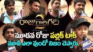 Raju Gari Gadhi 2Third Day Public Talk || Raju Gari Gadhi 2 Public Review || Top Telugu Tv