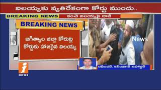 Arya Vysya And BJP Leaders Protest Against Kancha Ilaiah In Jagtial | iNews