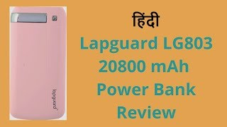Lapguard LG803 20800 mAh Power Bank Review in Hindi | Should We Buy It ? | Tech Render |
