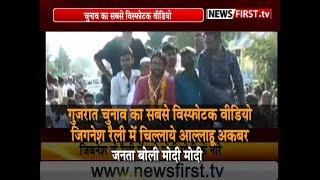 गुजरात चुनाव का सबसे विस्फोटक VIDEO - जिग्नेश रैली में चिलाये 'अल्लाहू अकबर', जनता बोली 'मोदी-मोदी'