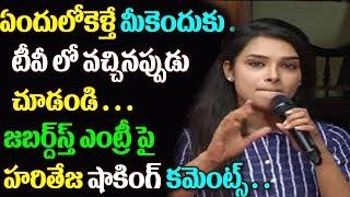 Bigg boss fame Hari teja clarity about jabardasth anchoring    Hari Teja    Rashmi Gautam