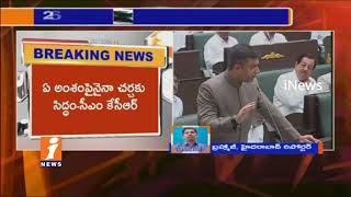 Telangana Assembly Monsoon Session To Start From October 27th | iNews