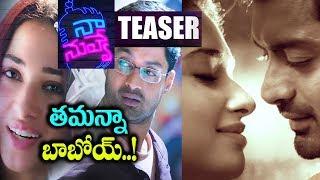 Naa Nuvve Teaser | Official | Kalyan Ram | Tammanah | Telugu Trailers 2018 | #NaaNuvve