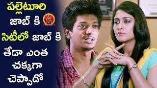 పల్లెటూరి జాబ్ కి సిటీలో జాబ్ కి తేడా ఎంత చక్కగా చెప్పాడో - 2017 Latest Telugu Movie Scenes Nagaram