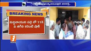Two Young Men Dead Due To Electric Shock Maddinayanapalli of Chittoor District   iNews