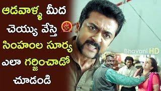 Rowdies Misbehaves With Women - Surya Stunning Fight Scene - S3 Movie Scenes - 2017 Telugu Scenes
