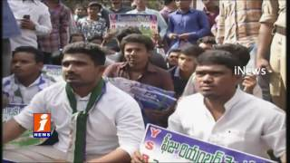 YSRCP Youth Wing Leaders Protest Infront of Ministers Quarters For Scholarships | iNews