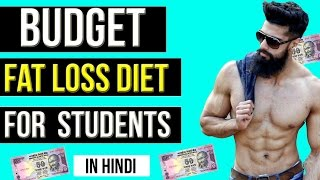 INDIAN FAT LOSS DIET PLAN ON LOW BUDGET (in Hindi) | FULL DAY OF EATING FOR FAT LOSS