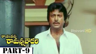 Rayalaseema Ramanna Chowdary Full Movie Part 9 Mohan Babu, Priya Gill, Jayasudha