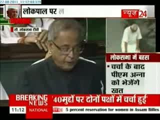 Pranab initiates debate in Parliament  (Jan Lokpal Bill)  27-08-2011