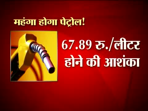 Petrol prices may be hiked by up to Rs 2.25 per litre