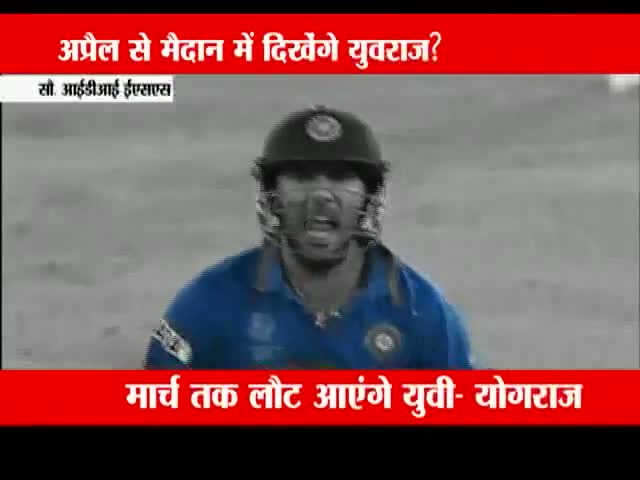 Yuvraj Singh will start playing cricket from April, informs father