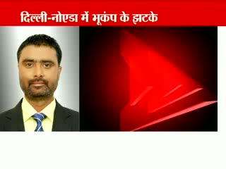 BREAKING NEWS - Earthquake hits Delhi and NCR