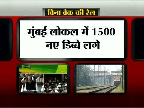 Rail Budget - 1500 new coaches for Mumbai Local