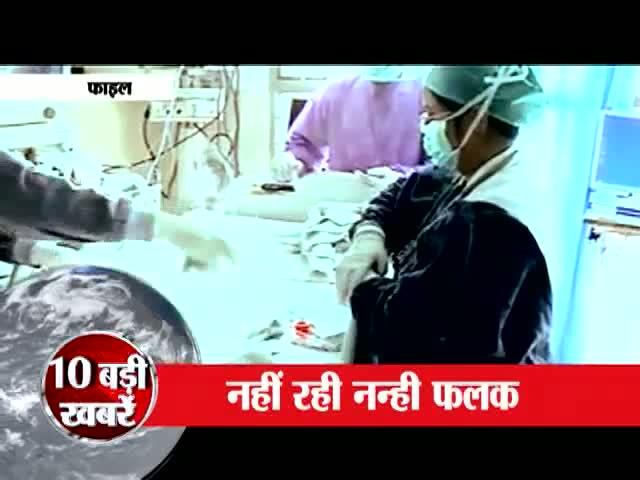 Baby Tara dies of cardiac arrest at AIIMS trauma centre