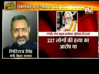 Bihar govt minister Giriraj Singh said on Ranveer Sena chief murder