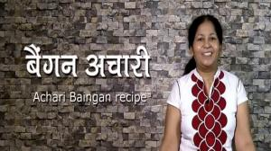 Achaari Baingan - Pickle-style Baby Eggplant - Indian Food Recipe