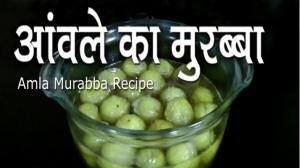 Amla Murabba (INDIAN GOOSEBERRY PRESERVE) Recipe - Indian Food Recipe