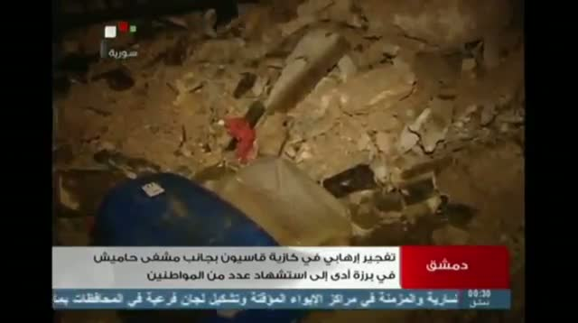 Raw - Aftermath of Syria Car Bomb Attack