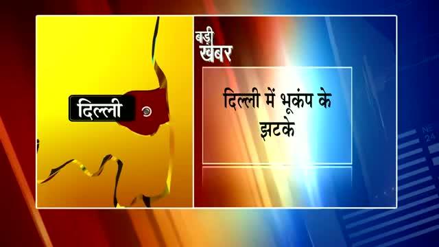 Tremors rattle Delhi/NCR after massive earthquake in Assam