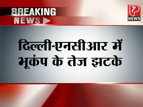 Delhi Earthquake: Tremors felt across NCR