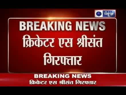 S Sreesanth arrested by Delhi police over spot fixing