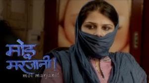 Moi Marjaani Promo - Directed by Anubhuti Kashyap