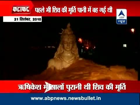 Hrishikesh: Shiva statue washed away due to heavy rains