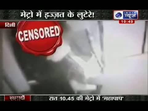 Delhi metro cctv footage leaked couple mp4