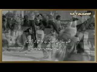 Kalam-e-Iqbal.