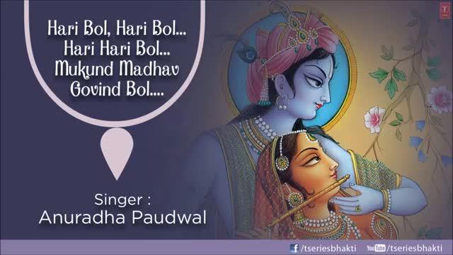 Shri Krishna Dhun By Anuradha Paudwal..Hari Bol, Hari Bol,Mukund Madhav Govind Bol - BHAJAN SANDHYA