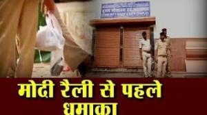 Serial Bomb blasts rocks Patna before Modi's Hunkar rally