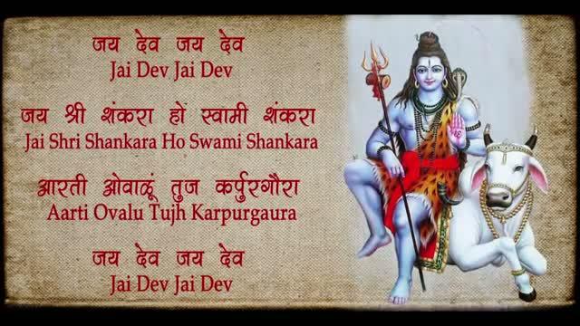 Lavthavti Vikrala - Shiva Aarti With Lyrics - Sanjeevani Bhelande - Marathi Devotional Songs