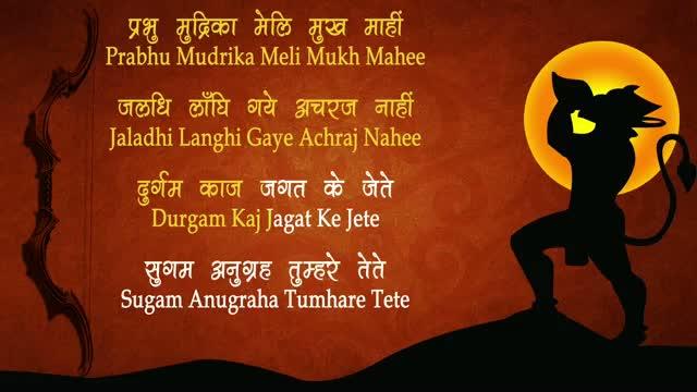 Hanuman Chalisa With Lyrics - Sanjeevani Bhelande - Devotional