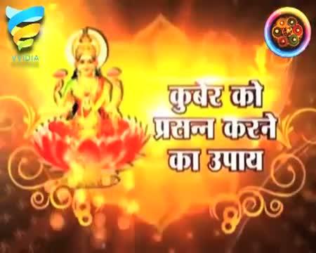 Happy Dhanteras - Dhanteras Aur Kuber Pooja - Happy Diwali