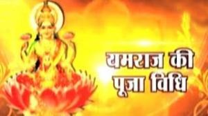 Happy Dhanteras - Dhanteras Aur Yam Pooja - Happy Diwali
