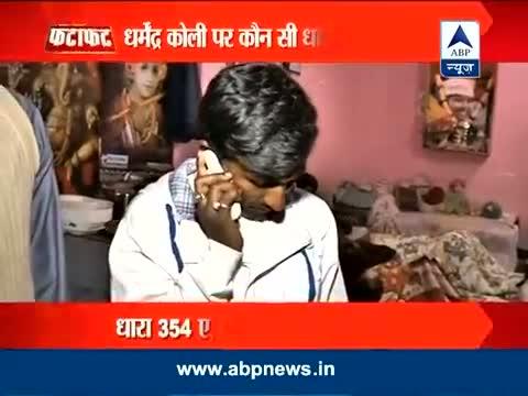 Molestation case against AAP lawmaker