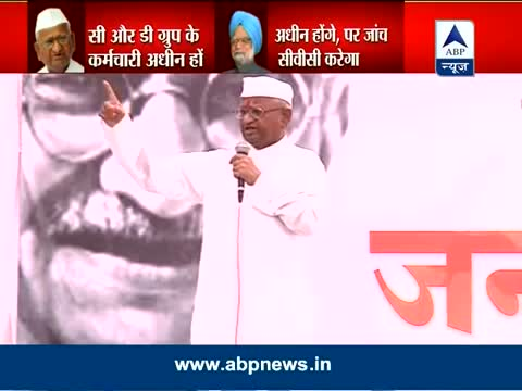 Anna begins fast for his Jan Lokpal