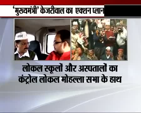 """Aam Aadmi Party would be CM Arvind Kejriwal Latest Interview """" Action Plan for Delhi"""""""
