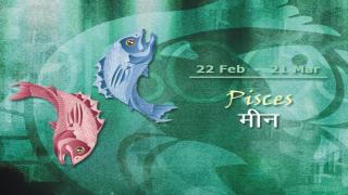 Annual forecast for Zodiac sign Pisces for 2014 by Acharya Anuj Jain Astrologer.