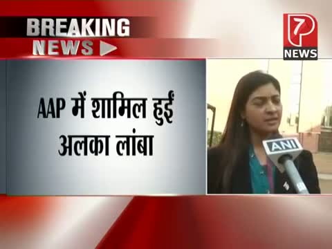 Congress leader Alka Lamba quits party, joins AAP