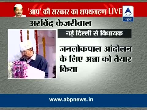 AAP's Arvind Kejriwal takes oath as Delhi Chief Minister