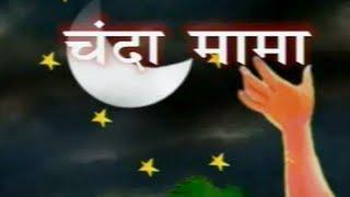Hindi Balgeet - Chanda Mama - Rhyme For Kids