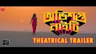 "Theatrical Trailer ""Obhishopto Nighty""   Parambrata   Paoli   Indraneil   Tanusree   Birsa"